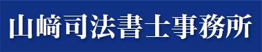 山﨑司法書士事務所のロゴ